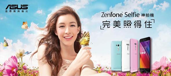 華碩即將推出 ZenFone Selfie 神拍機,馬卡龍配色好誘人 [捷運科技報] image