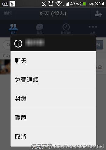 如何將 LINE 好友刪除,訊息隱私細節大公開! Screenshot_2013-09-24-15-24-43