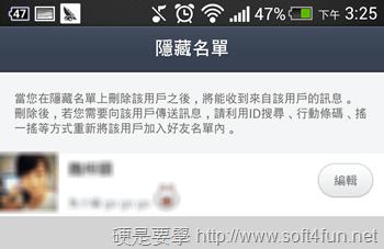如何將 LINE 好友刪除,訊息隱私細節大公開! Screenshot_2013-09-24-15-25-06