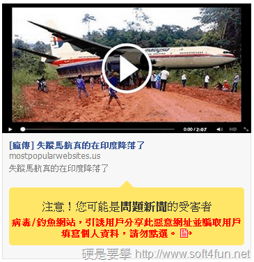 Facebook 瘋傳馬航班機尋獲消息,別點!有毒 4214ff1dc4aa