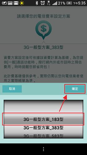 Juiker 推出反詐騙功能,但卻遭技術阻撓 Screenshot_2014-10-30-17-35-52