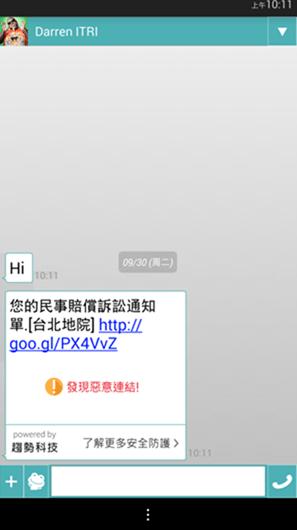 Juiker 推出反詐騙功能,但卻遭技術阻撓 juiker_4