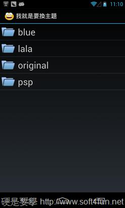 免連接電腦,讓手機可裝多款 LINE 主題並快速更換(Android) change-line-theme-01
