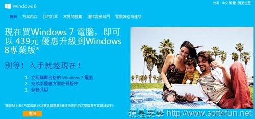 如何用 439 元升級到 Windows 8 專業版 windows-8-1_thumb