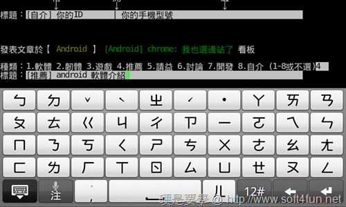 [Android] 4款 PTT 鄉民必裝的免費 BBS 瀏覽連線軟體 Android-read-bbs-04