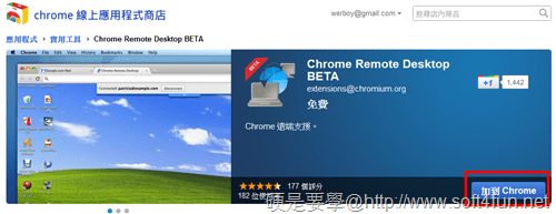 遠端遙控擴充套件「Chrome Remote Desktop」, 直接用 Chrome 遙控遠端電腦 _chrome_remote_desktop_01
