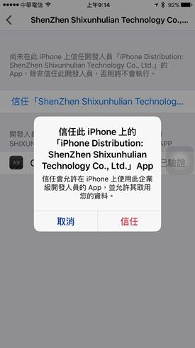 教你如何檢測 iPhone 6S A9處理器是三星or台積電生產 12141139_10205961785537826_6748230743788855738_o