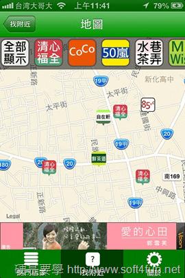 「大家來找茶」幫你定位全台 28+ 家連鎖飲料店地址(iOS/Android) -11