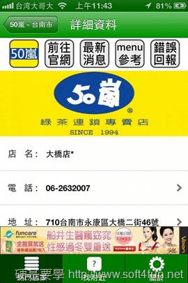 「大家來找茶」幫你定位全台 28+ 家連鎖飲料店地址(iOS/Android) c1c2a8a12895