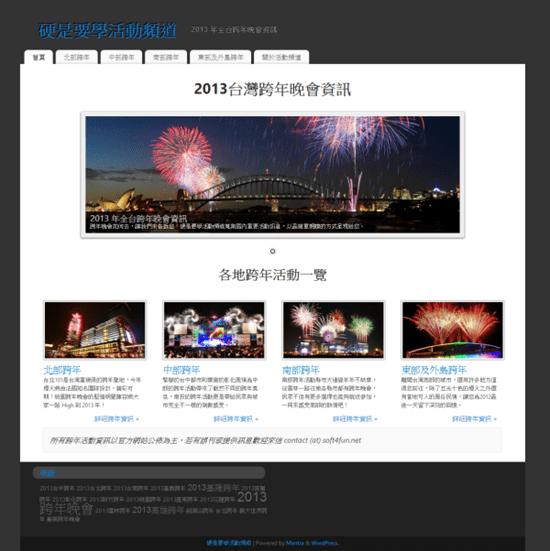 《硬是要學》推出「硬是要學活動頻道」,2013 跨年晚會活動首次登場亮相! ---2013--173256
