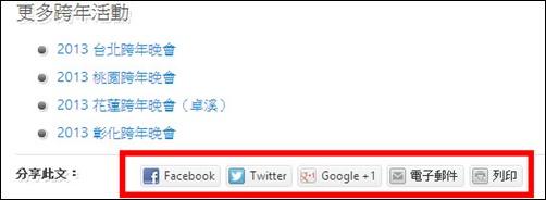 《硬是要學》推出「硬是要學活動頻道」,2013 跨年晚會活動首次登場亮相! 2