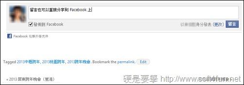 《硬是要學》推出「硬是要學活動頻道」,2013 跨年晚會活動首次登場亮相! 3