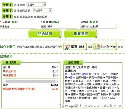國道計程通行費試算 + 有無 eTag 收費方式懶人包 -2