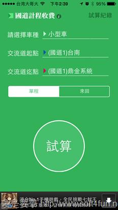 國道計程通行費試算 + 有無 eTag 收費方式懶人包 2014-01-01-14.39.16