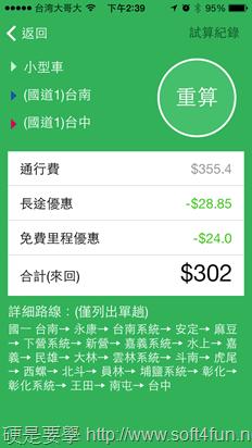 國道計程通行費試算 + 有無 eTag 收費方式懶人包 2014-01-01-14.39.45