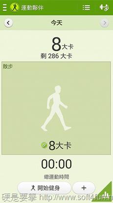 [評測] Samsung Galaxy Gear智慧型手錶動手玩 Screenshot_2013-11-14-22-25-38