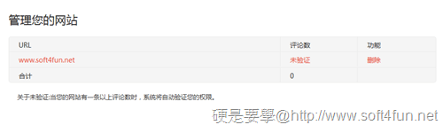 友言社交評論系統:具有分析統計平台的 WordPress留言外掛 youyan-05