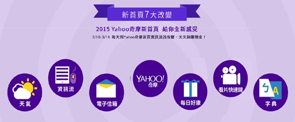 Yahoo 首頁大改版,一個專屬於「你」的首頁誕生了 image