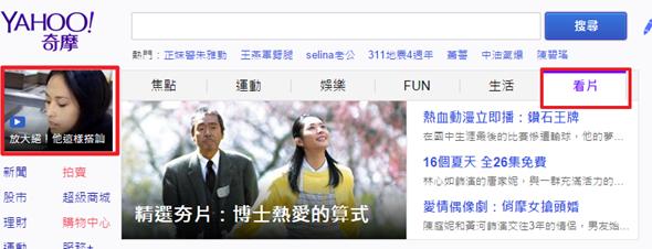 Yahoo 首頁大改版,一個專屬於「你」的首頁誕生了 image_7