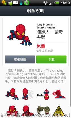 [極密] LINE 隱藏貼圖一次到位! 蜘蛛人、可樂熊、拉麵小雞隨你抓 LINE-9_thumb