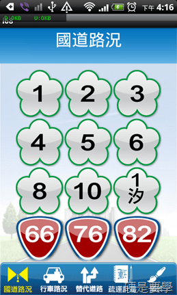 【國道路況App】i68國道資訊Live:可查國道行車路況、替代道路 app-01