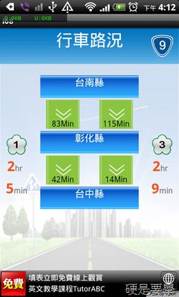 【國道路況App】i68國道資訊Live:可查國道行車路況、替代道路 app-03