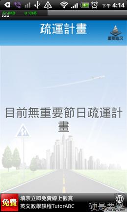 【國道路況App】i68國道資訊Live:可查國道行車路況、替代道路 app-09