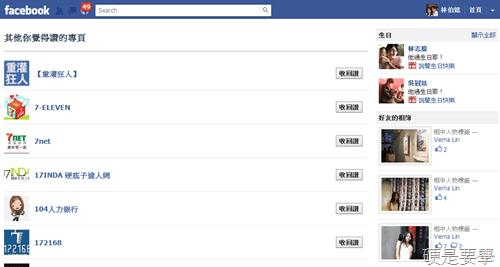 如何快速大量取消Facebook按讚的粉絲專頁 facebook