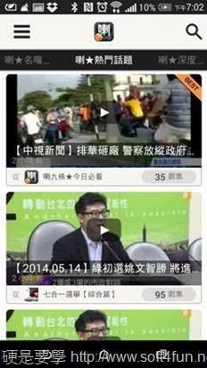 喇新聞:詳盡了解時事的新聞懶人包App clip_image002
