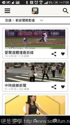 喇新聞:詳盡了解時事的新聞懶人包App clip_image014