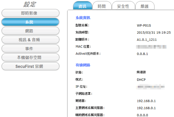 SecuFirst WP-P01S 180度超廣角無線攝影機評測 10