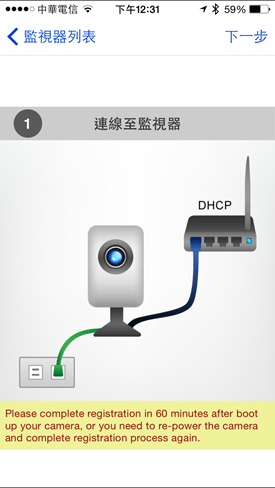SecuFirst WP-P01S 180度超廣角無線攝影機評測 2015033012.31.43