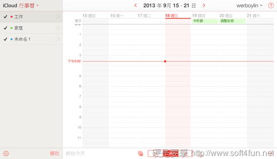 迎接 iOS 7,iCloud 網頁版完全平更新平面化設計風 f6c846b41b0e