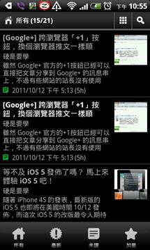 《硬是要學》APP上架 Android Market,隨時更新網站最新資訊 soft4fun_01