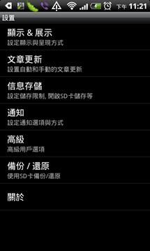《硬是要學》APP上架 Android Market,隨時更新網站最新資訊 soft4fun_08