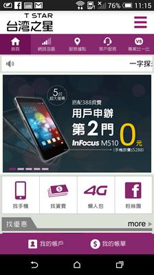 台灣之星官方APP登場,全方位打造六大貼心功能 2014112003.15.30