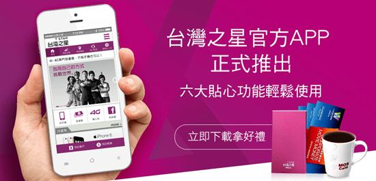 台灣之星官方APP登場,全方位打造六大貼心功能 APP