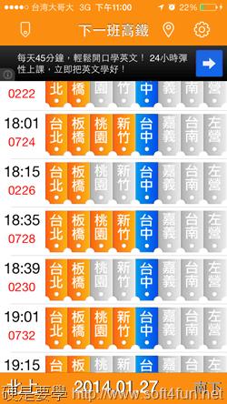 最方便的高鐵班次查詢、訂票APP:下一班高鐵 2014012723.00.45