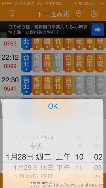 最方便的高鐵班次查詢、訂票APP:下一班高鐵 2014012723.02.37