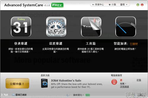 [限量活動]系統優化軟體 Advanced SystemCare Pro  advanced-systemcare-02