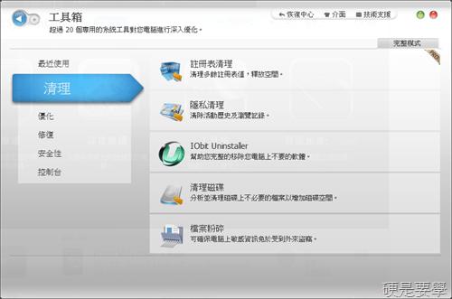 [限量活動]系統優化軟體 Advanced SystemCare Pro advanced-systemcare-05