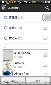 [Android軟體] Google+ APP 介面更新,有 Android 4.0 系統的味道 google-plus-app-04