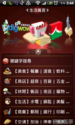 [Android / iOS] hiPage 搜go!:黃頁、旅遊、生活、CHT WiFi 查詢…超多實用功能 hipage-01