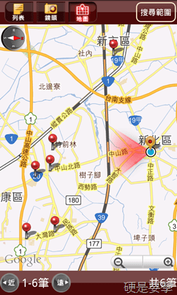 [Android / iOS] hiPage 搜go!:黃頁、旅遊、生活、CHT WiFi 查詢…超多實用功能 hipage-03