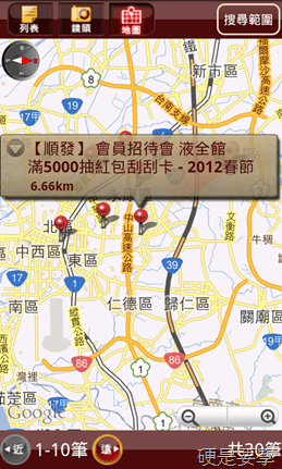 [Android / iOS] hiPage 搜go!:黃頁、旅遊、生活、CHT WiFi 查詢…超多實用功能 hipage-05