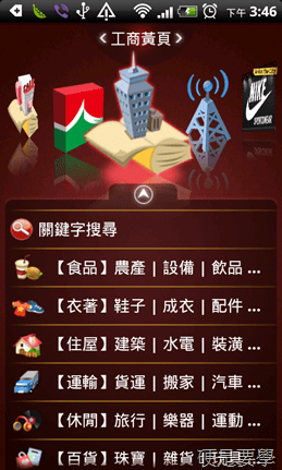 [Android / iOS] hiPage 搜go!:黃頁、旅遊、生活、CHT WiFi 查詢…超多實用功能 hipage-08