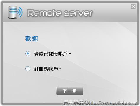 [Android平板/手機] UniQXcess:遠端資料連線工具 UniQXcess-01