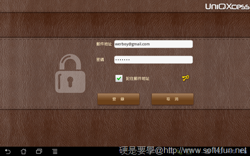 [Android平板/手機] UniQXcess:遠端資料連線工具 UniQXcess-09