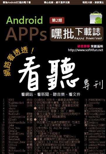 Android 應用程式電子書【Android APP's 嘿批下載誌 第二期】開放下載 8344772613aa
