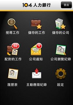 [Android/iOS] 找工作App:1111工作特蒐+104工作快找 104-01